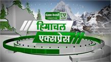 ध्वाला ने जताई मंत्री बनने की इच्छा, चौथे दिन भी विपक्ष का Walkout, देखिए Himachal Express