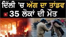 Delhi की अनाज मंडी में Fire, 35 लोगों की मौत