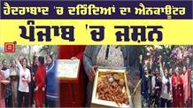 'Hydrabad Policeजिंदाबाद 'के नारों से गूंज उठा Moga
