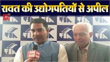 Nayanpal Rawat ने स्थानीय युवाओं को लेकर उद्योगपतियों से की अपील