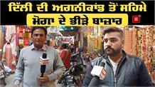 Delhi अग्निकांड से सहमे Moga के तंग  बाज़ार