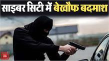 Gurugram में बढ़ी अपराधिक घटनाएं, 2 दिनों में गन प्वाइंट पर तीन लूट