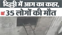 दिल्ली के अनाज मंडी इलाके में आग का कहर, 35 लोगों की मौत