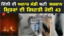 दिन चढ़ते ही Anaj Mandi में लगी Fire, 43 लोगों की मौत