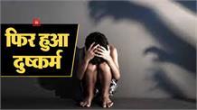 2 दरिंदों ने नाबालिग छात्रा के साथ किया दुष्कर्म, पीड़िता ने पुलिस से लगाई न्याय की गुहार