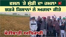Farmers ने अगवा किये Agricultural Officer, Government को दी चेतावनी