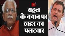 Rahul Gandhi के बयान पर CM Khattar का पलटवार, कहा- 'रेप इन कांग्रेस'