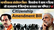 नागरिकता संशोधन बिल : शिवसेना की इन शर्तों ने बिगाड़ा राज्यसभा में मोदी सरकार का गणित
