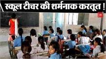 चौथी कक्षा की बच्ची सहित 4-5 बच्चों का मुंह काला कर स्कूल में घुमाया गया