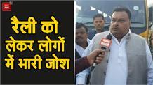 Congress की 'भारत बचाओ रैली' आज, Rally में जाने के लिए लोगों में दिखा भारी जोश
