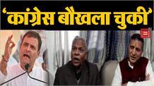 Rahul के बयान को लेकर BJP मंत्रियों ने Congress पर बोला जोरदारहमला, सुनिए