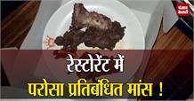 रेस्टोरेंट में प्रतिबंधित मांस परोसने का आरोप, जांच में जुटी पुलिस