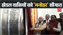 CM Khattar ने करोड़ों की लागत से बने राजकीय महाविद्यालय भवन का किया उद्घाटन