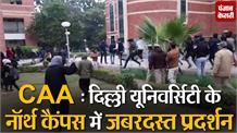 CAA : Delhi University के नॉर्थ कैंपस में जबरदस्त प्रदर्शन, हाथापाई पर उतरे छात्र