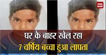 घर के बाहर ही खेल रहा 7 वर्षिय बच्चा हुआ लापता, बच्चे की तलाश में जुटी पुलिस