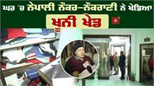 Amritsar में Nepali नौकर ने खेला खूनी खेल, देखकर उड़ जाएंगे होश