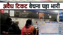 RPF टीम ने रेलवे टिकटों की अवैध कोराबारी करने वाले आरोपी पर कसी नकेल