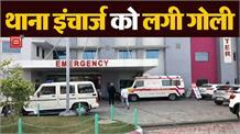 रामनगर थाना के SHO को लगी गोली, ट्रॉमा सेंटर में करवाए गए भर्ती