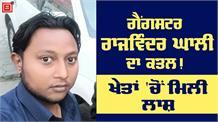 Gangster राजविंदर घाली का Murder !