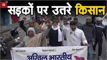 मुआवजा न मिलने पर सड़कों पर उतरी किसान सभा, Government के खिलाफ जमकर की नारेबाजी