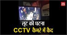 मंडी व्यापारी से 75 हजार रुपए ले उड़े नकाबपोश बदमाश, जांच में जुटी पुलिस