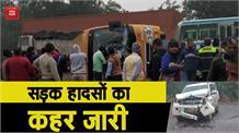 Bus और बोलेरो गाड़ी में भीषण टक्कर, हादसे में 15 लोग गंभीर रूप से घायल