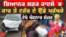 Batala-AmritsarHighway पर घटा दिल दहला देने वाला हादसा