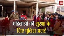 महिलाओं की सुरक्षा के लिए पुलिस हुई अलर्ट,महिला पुलिस ने कॉलेज की छात्राओं को किया जागरुक