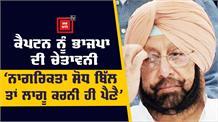 Punjab के हालातों पर Captain को BJP के तीखे सवाल