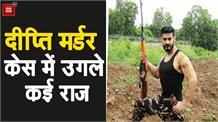 Deepti Murder Case: पहले फेसबुक पर दोस्ती की, जब मन भर गया तो कर डाली हत्या