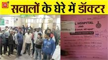 Civil Hospital में जमकर हंगामा, Doctors पर लगे बच्चा बदलने के गंभीर आरोप