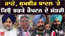 नागरिकता संशोधन बिल :Sukhbir Badal पर कांग्रेस मंत्रियों की तीखी टिप्पणियाँ