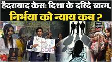 हैदराबाद केस: दिशा को नौ दिन में इंसाफ, निर्भया को सात साल से इंतजार