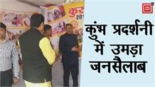 Kurukshetra में कुंभ प्रदर्शनीका आयोजन, अध्यात्म के संगम का संदेश दे रही प्रदर्शनी