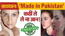 भारत में बिक रही हैं मेड इन पाकिस्तान क्रीम्स, जिंदगी को बना सकती है बदरंग