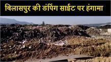 बिलासपुर की डंपिंग साईट पर हंगामा, लोगों ने नहीं उतरने दिया कूड़ा