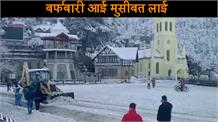 शिमला में हुए ताजा हिमपात से बढ़ी शहर वासियों की मुश्किलें