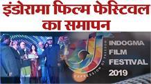 Indorama Film Festival का समापन, Best Film के Actors को दिए गए Award