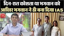 कभी असफलता के लिए भगवान को कोसते थे Akshat Jain, जाने कैसे बने IAS?