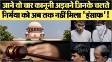जाने वो चार कानूनी अड़चने, जिनके चलते निर्भया को अब तक नहीं मिला इंसाफ!