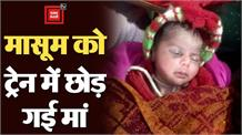 ईएमयू शटल में मिली लावारिस बच्ची, जीआरपी ने अज्ञात परिजनों पर केस दर्ज किया