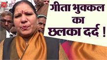 बाबा साहेब के निर्वाण दिवस पर छलका Geeta Bhukkal का दर्द, सुनिए क्या कहा