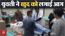 Panchkula में 25 वर्षीय युवती ने किया आत्मदाह, हालत नाजुक