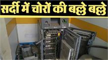 चोरों ने ATM मशीन को बनाया निशाना, 7 लाख रूपये लूट हुए फरार