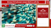 हिमाचल में भी ऑनलाइन दवाइयां बेचने पर लगी रोक