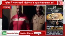 नालागढ़ पुलिस ने बरामद की नशे की बड़ी खेप
