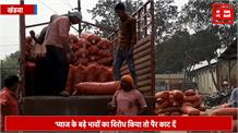 भारतीय किसान संघ की नेताओं को धमकी, 'प्याज के बढ़े दामों का विरोध किया तो पैर काट देंगे'