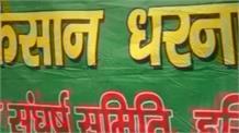 किसानसंघर्ष समिति का धरना समाप्त, सरकार ने मानी किसानों की मांग