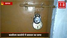 काशीराम कालोनी में प्रशासन का छापा, अवैध रूप से रह रहे लोगों को दी चेतावनी