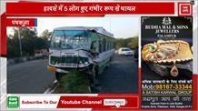 पंचकूला कालका रोड पर हिमाचल रोडवेज हुई दुर्घटनाग्रस्त,5लोग घायल